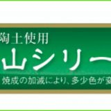 嵐山シリーズ