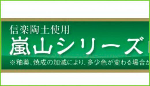 2020年 嵐山シリーズ