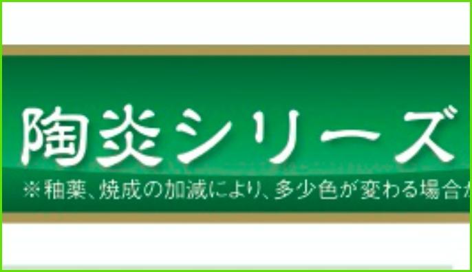陶炎シリーズカタログ